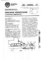 Патент 1402641 Устройство для удаления грунта из траншеи