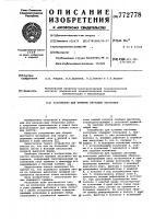 Патент 772778 Устройство для прижима листовых заготовок