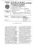 Патент 876700 Трансмиссионное масло