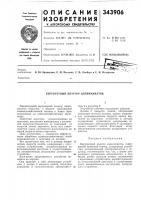 Патент 343906 Вертолетный дозатор ядохимикатов