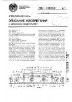 Патент 1395571 Устройство для перегрузки изделий