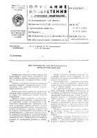 Патент 603537 Устройство для присоединения проволочных выводов
