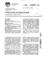 Патент 1645921 Просветляющее покрытие для двух длин волн