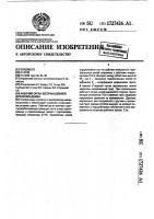 Патент 1727426 Рабочий орган бестраншейного дреноукладчика