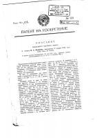 Патент 331 Накладной висячий замок