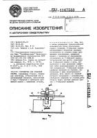 Патент 1147533 Устройство для стыковой сварки