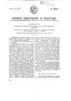 Патент 39317 Плющильно-обдирочная машина для стеблей лубяных растений