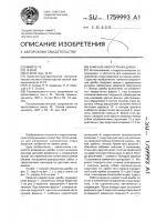 Патент 1759993 Каменно-хворостяная дамба
