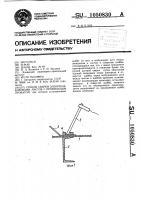 Патент 1050830 Способ сварки электрозаклепками листов с профильным прокатом
