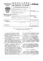 Патент 638444 Устройство для сборки под сварку набора судовых корпусных конструкций