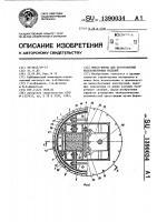 Патент 1390034 Пресс-форма для изготовления железобетонных изделий