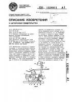Патент 1324811 Устройство для прижима деталей при сборке под сварку