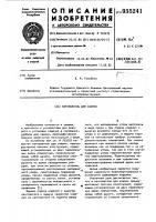 Патент 935241 Кантователь для сварки