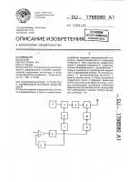 Патент 1788580 Радиопередающее устройство с амплитудно-фазовой модуляцией