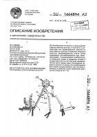 Патент 1664894 Устройство для формирования горстей из слоя лубяных культур
