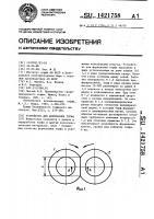 Патент 1421758 Устройство для формования торфа