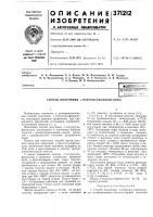 Патент 371212 Всесоюзная