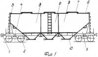 Патент 2265536 Хоппер-вагон модульный