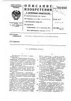 Патент 702484 Амплитудный детектор
