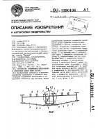 Патент 1390104 Устройство соединения поперечной и хребтовой балок рамы вагона
