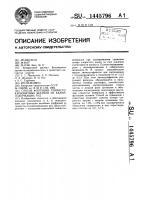 Патент 1445796 Способ флотации глинистокарбонатных шламов из калийсодержащих руд