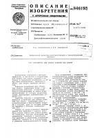Патент 846193 Устройство для сборки изделий под сварку