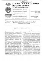 Патент 546309 Почвообрабатывающая фреза