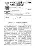 Патент 793468 Решетный стан зерноочистительноймашины