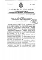 Патент 51984 Аппарат для тарировки жиклеров и испытания на экономичность двигателей автомобилей