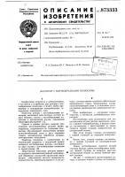 Патент 873333 Ротор с когтеобразными полюсами
