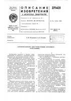Патент 371431 Аэрофотоаппарат для регистрации курсового угла солнца