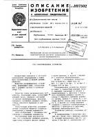 Патент 897502 Раскряжевочное устройство