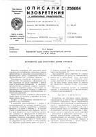 Патент 258684 Устройство для получения корня стружки