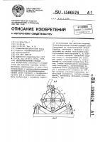 Патент 1500576 Механизированный стеллаж
