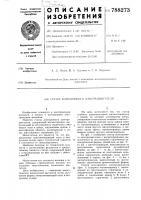 Патент 788273 Статор асинхронного электродвигателя
