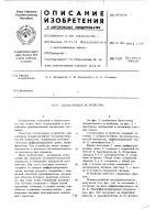 Патент 452924 Согласующее устройство