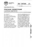 Патент 1397580 Способ получения целлюлозы