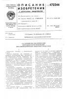 Патент 472246 Устройство для измерения погрешности расположения двух цилиндрических поверхностей деталей
