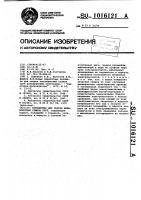 Патент 1016121 Устройство для сварки неповоротных стыков труб