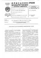 Патент 375240 Транспортер для сбрасывания длинномерных грузов