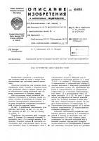 Патент 484986 Устройство для разделки пней