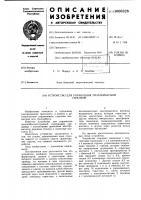 Патент 1000326 Устройство для управления троллейбусной стрелкой