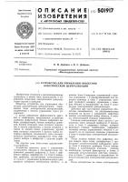 Патент 501917 Устройство для управления объектами электрической централизации