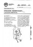 Патент 1397557 Волокноотделитель