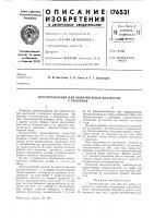 Патент 176531 Приспособление для обжатия ребер жесткостис полотном