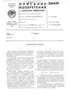 Патент 266430 Измельчитель кормов