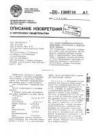 Патент 1569710 Способ радиоиммунологического определения тестостерона в сыворотке крови человека