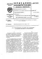 Патент 687345 Трубопоршневая установка для градуировки и поверки счетчиков и расходомеров