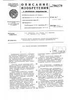 Патент 796279 Способ получения полуцеллюлозы