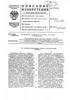 Патент 376054 Навесной измельчитель соломы к зерноуборочному комбайну
